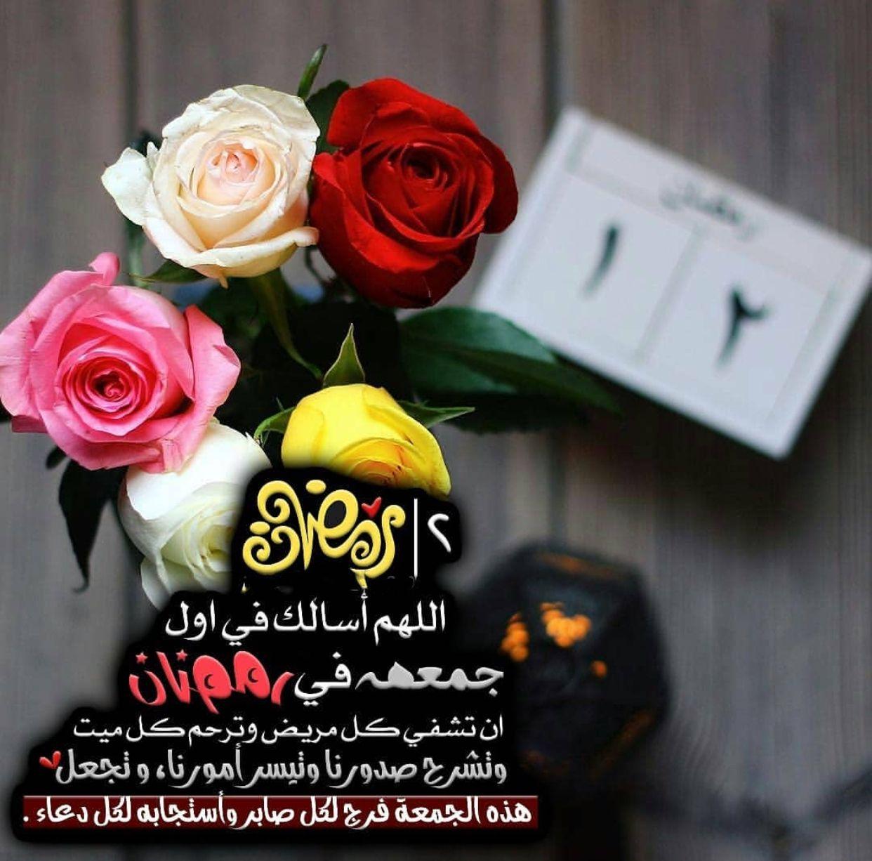 Pin By بنت محمد On ادعية رمضان Ramadan Romantic Love Quotes Quran Quotes