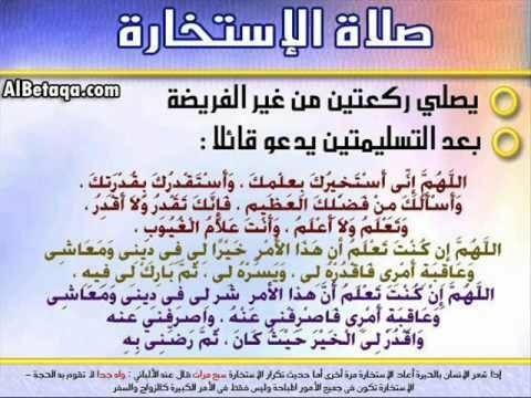صلاة الاستخارة Apprendre L Islam Islam Priere Vie Motivation