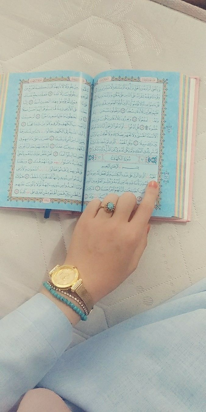 Pin On With Quran