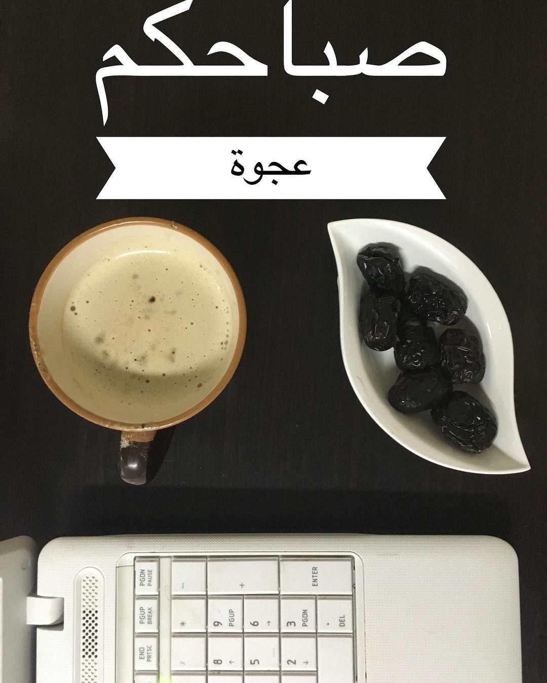 صباح الخير و صباحي تمرات عجوة Glassware Tableware