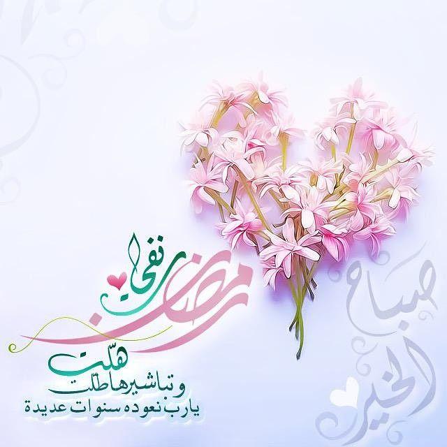 Pin By Aida Alzadjali On رمــــضــان Ramadan Decorations Hearts And Roses Ramadan Kareem