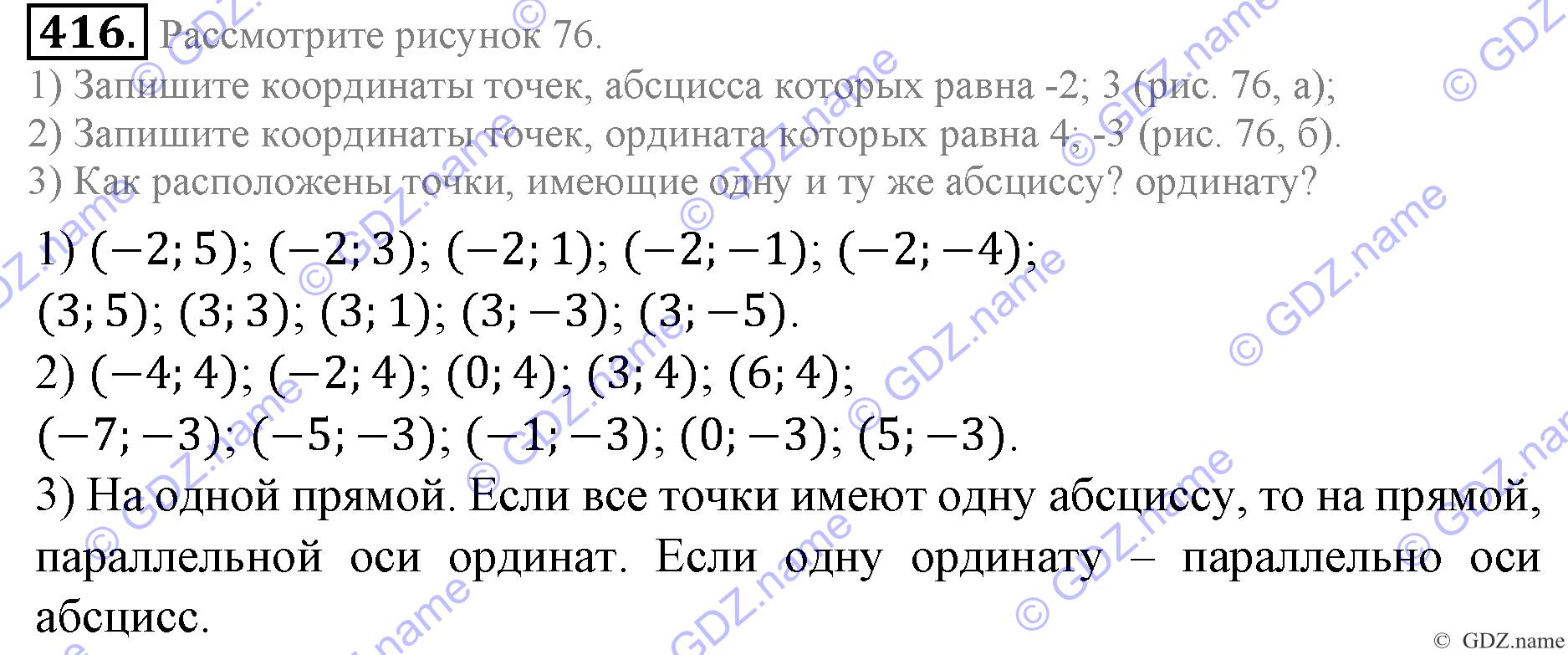 Математика 3 класс гдз кочина