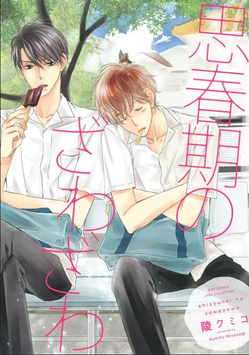 Shishunki no Zawa Zawa Chapter 4+5+extra Manga, Manga to