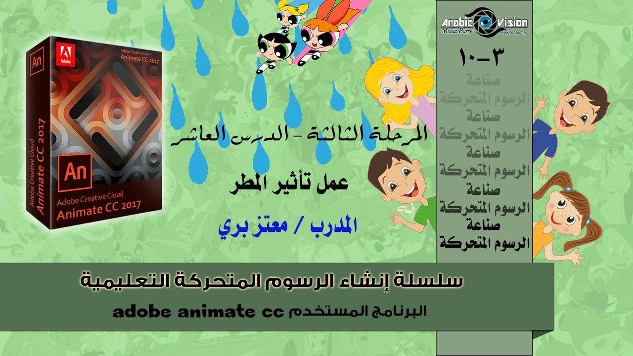 عمل تأثير المطر عن طريق أدوبي انيميت شرح Adobe Animate Cc الدرس 3 10 Character Family Guy Fictional Characters