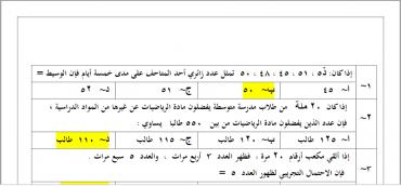 الرياضيات أول متوسط الفصل الدراسي الثاني Periodic Table Diagram