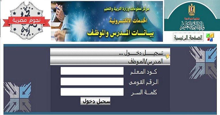 طباعة بيان حالة معلم صحيفة الأحوال في التعليم العام والأزهر بالخطوات شرح بالصور Egypt Screenshots
