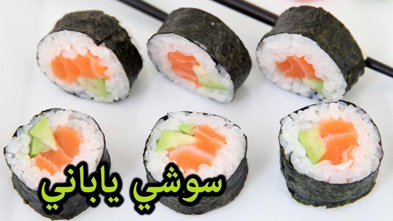 Pin By Oum Hidaya On Oum Hidaya In 2021 Homemade Sushi Sushi Sushi Dinner