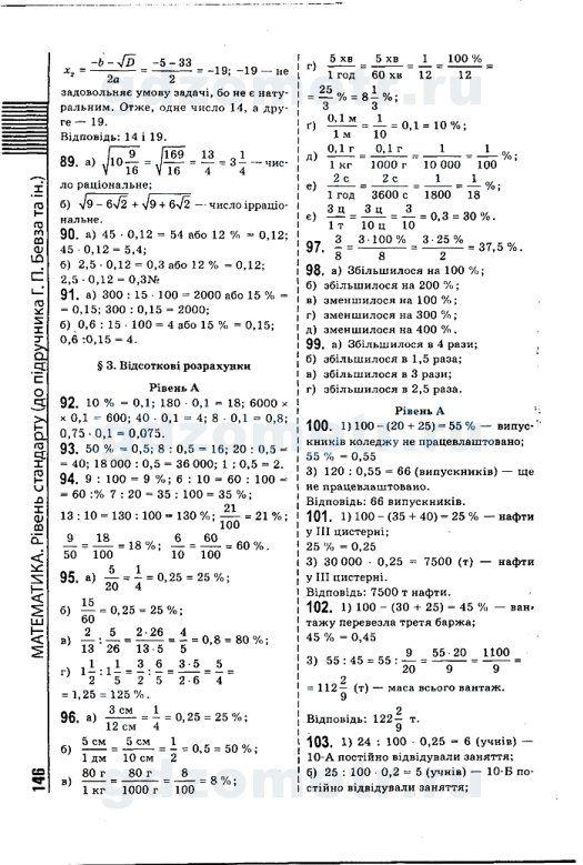 Математика 11 класс бевз решебник без регистрации