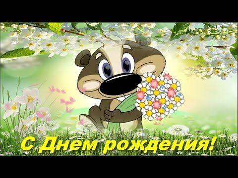 prezentatsiya-s-dnem-rozhdeniya-natasha-video-otkritka
