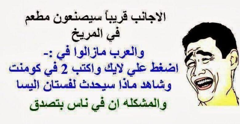 نكت مضحكة مكتوبة قصيرة وطرائف حقيقة على الأزواج In 2021 Math Arabic Calligraphy Calligraphy