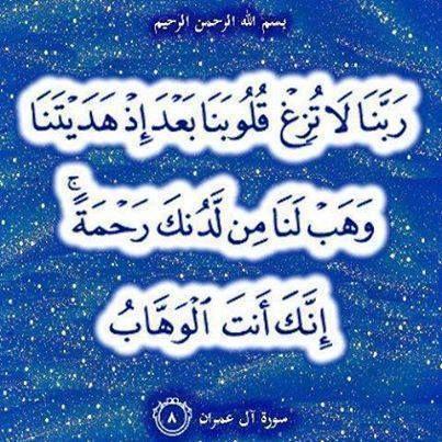 ربنا لا تزغ قلوبنا بعد اذ هديتنا Arabic Calligraphy Calligraphy November 2019