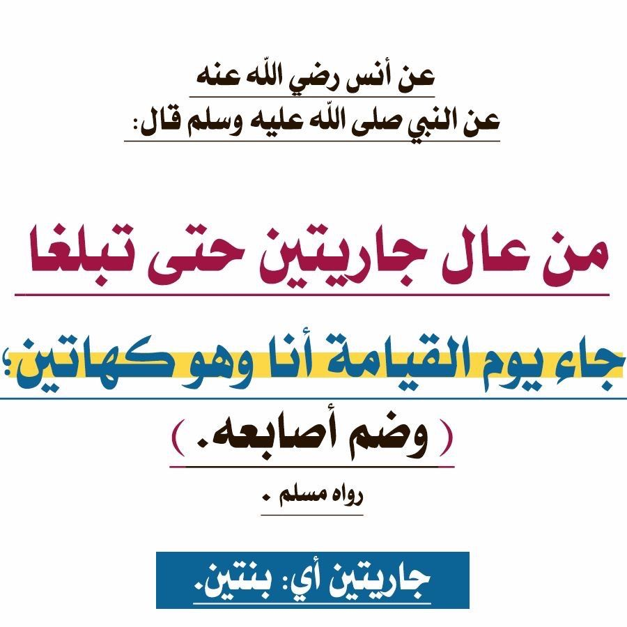 Pin By Photo1919 On أحاديث نبوية Words Quotes Arabic Words Ahadith
