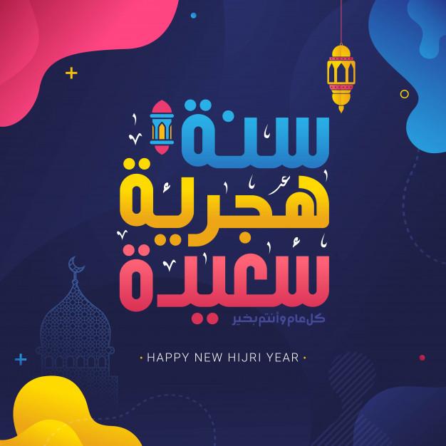 Pin Oleh العربي للبرامج الموثوقة Di التقويم الهجري 1442 والميلادي 2021
