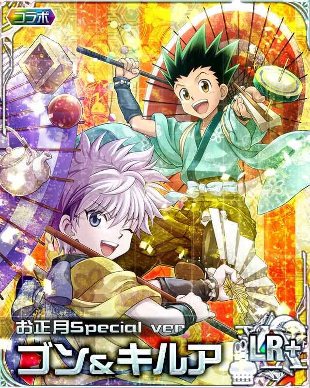 Hxh Mobage Cards Tumblr Hunter X Hunter Hunter Anime Anime Wall Art