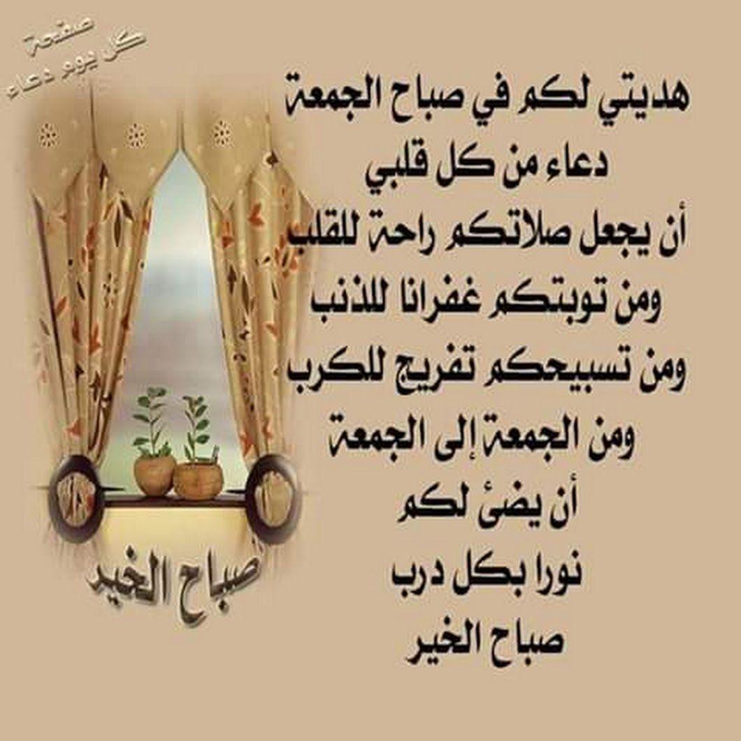Pin By Manal On جمعة مباركة Islamic Art Calligraphy Calligraphy Art Islamic Calligraphy