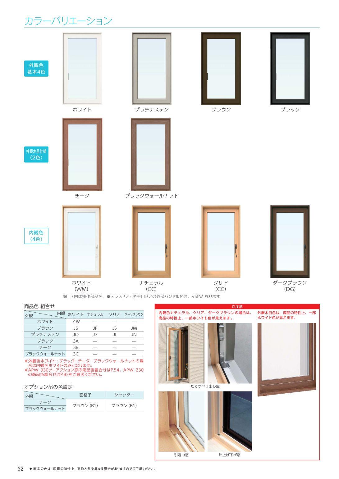 Apw330 商品カタログ カタログビュー 2020 窓 カタログ