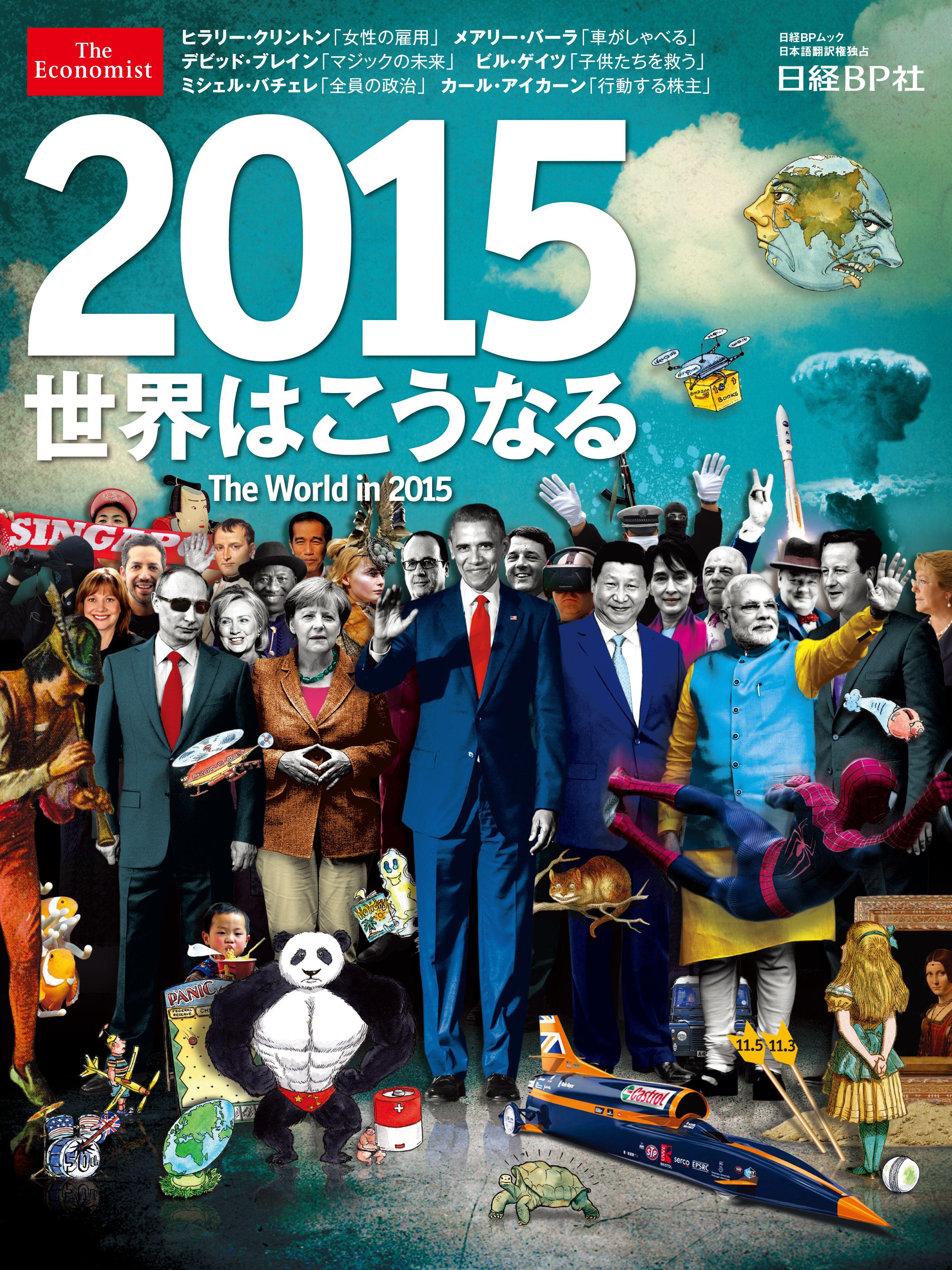 the Economist frontpage 2015 - Google zoeken