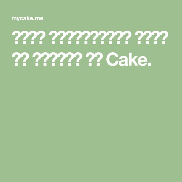 تعلم الإنجليزية بدون أي تكاليف في Cake In 2021 Art Drawings Simple Download Books Invitations