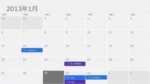 カレンダー アプリ の画像検索結果 カレンダー アプリ