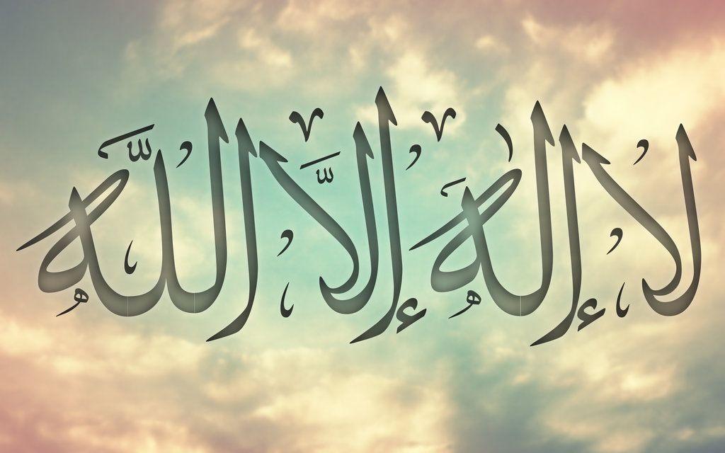 Calligraphy Of La Ilaha Illallah Islamic Calligraphy Allah Calligraphy Calligraphy