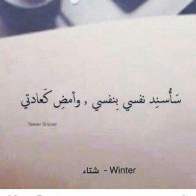 اسند نفسك بنفسك Arabic Quotes Quotations Quotes
