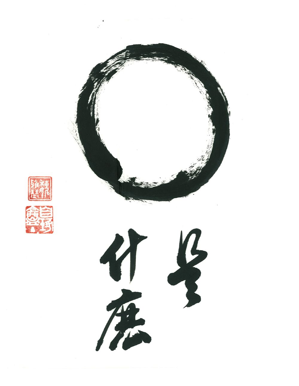 Ens zen circle calligraphy by arthur witteveen a zen chinese a zen chinese chan circle is at the same time empty and full it reflects the complexities of the teachings of the buddha buycottarizona Choice Image