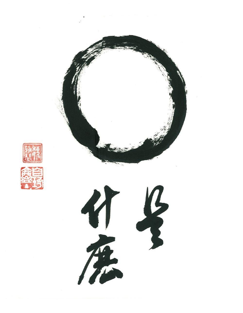 Ensō zen circle calligraphy by arthur witteveen quot a