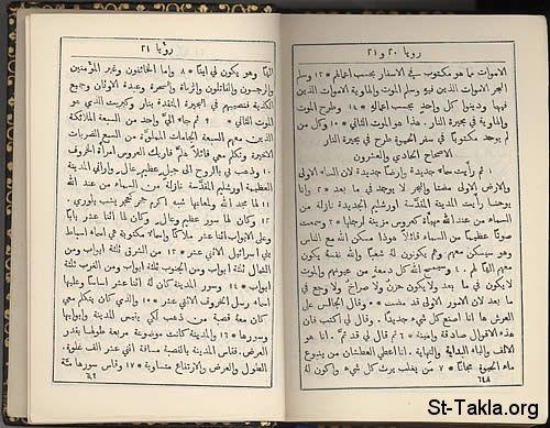 St Takla Org Image Arabic Bible Click For The Arabic Bible Search صورة في موقع الأنبا تكلا الكتاب المقدس اضغط للدخول لصفح Bible Pope Shenouda Books Online