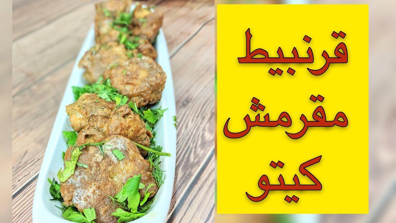 الخلطه السريه قرنبيط كيتو مقلي حكايه Food Beef Meat