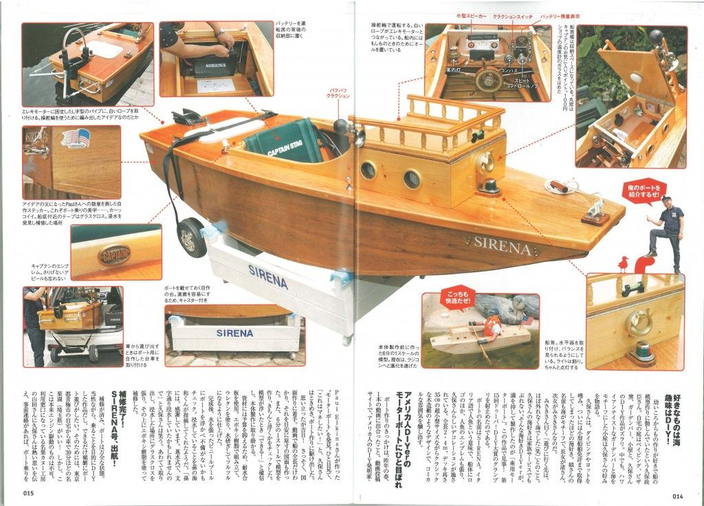 Masaomi's beautiful boat Micro Electric Boats in 2019