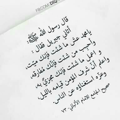Pin By Raheeq Abdulkareem On اسﻻميات Quotes Math Prayers