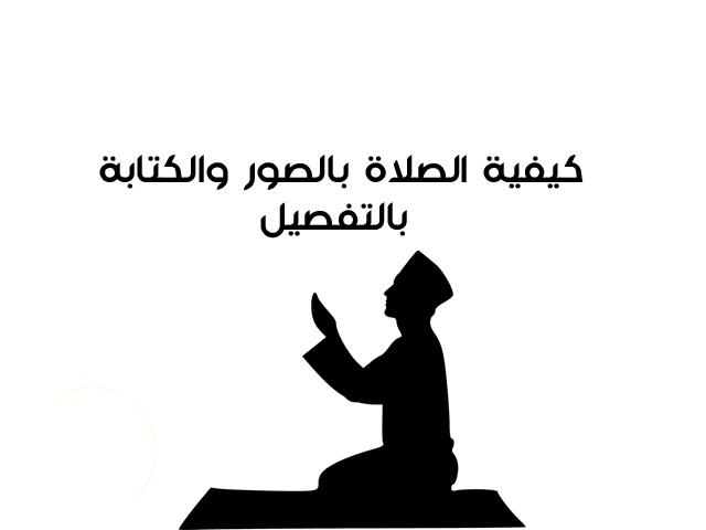 كيفية الصلاة بالصور والكتابة بالتفصيل In 2021 Pray Home Decor Decals Pictures