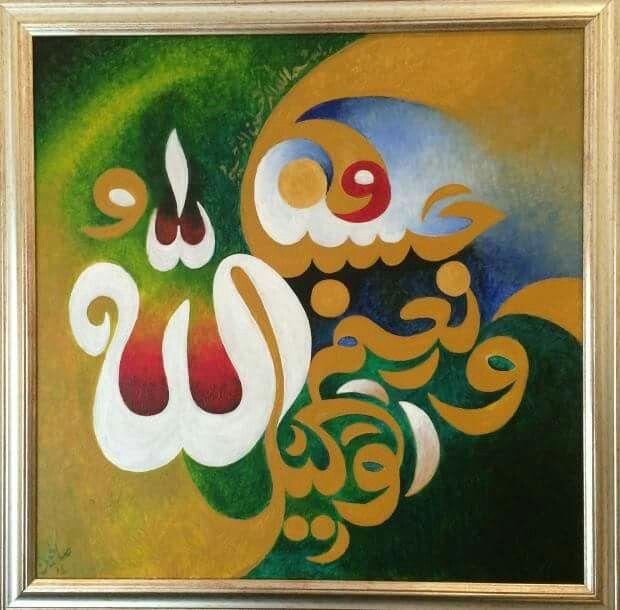 Desertrose حسبنا الله ونعم الوكيل Islamic Art Calligraphy Islamic Caligraphy Art Islamic Caligraphy