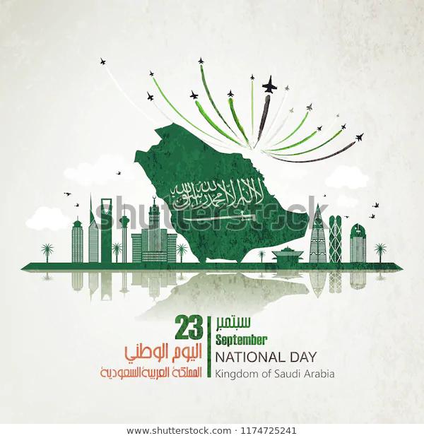 Saudi Arabia National Day September 23 Stock Vector Royalty Free 1174725241 National Day National Days In September National Day Saudi