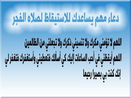 Resultat De Recherche D Images Pour دعاء يساعد على القيام لصلاة الفجر Calligraphy Arabic Calligraphy Arabic