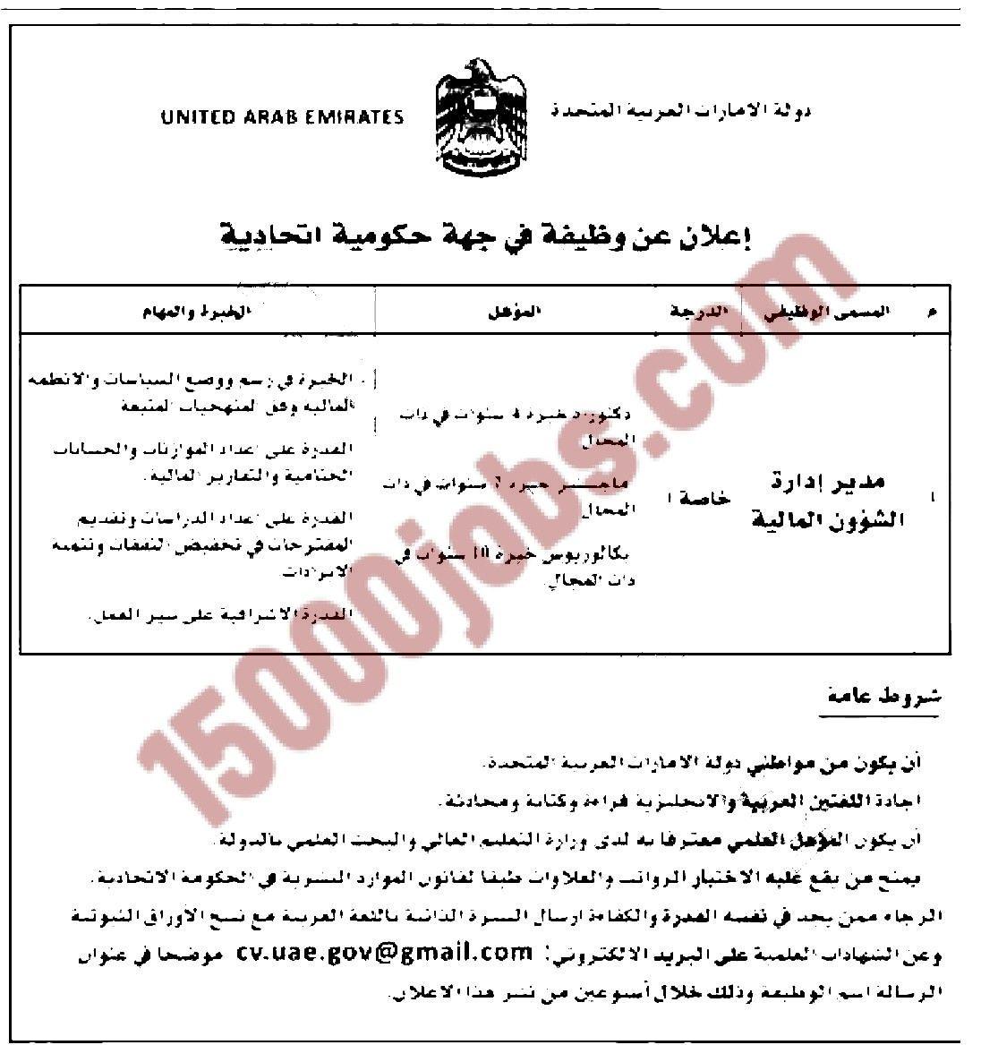 مطلوب مدير ادارة الشئون المالية لجهة حكومية اتحادية وظائف الإمارات Emirates United Arab Emirates Words