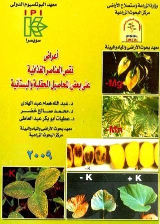 تحميل كتاب أعراض نقص العناصر الغذائية على بعض المحاصيل الحقلية والبستانية Blog Posts Playbill Blog