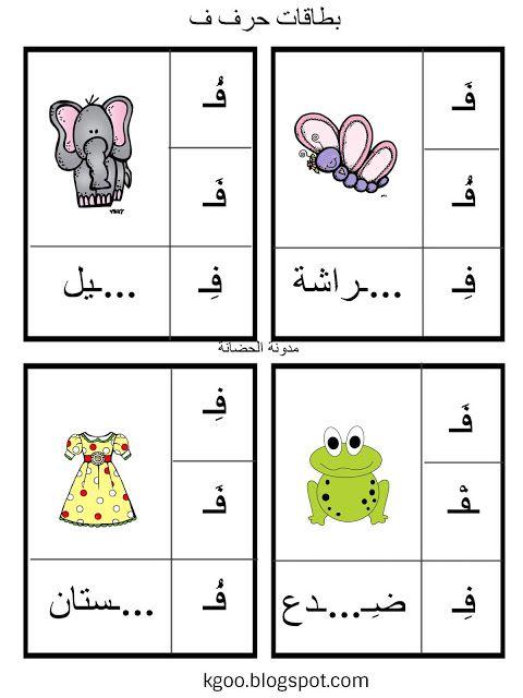 تحضير حرف الفاء للصف الاول الابتدائى ورقة عمل حرف الفاء Pdf Arabic Alphabet For Kids Arabic Worksheets Learn Arabic Alphabet