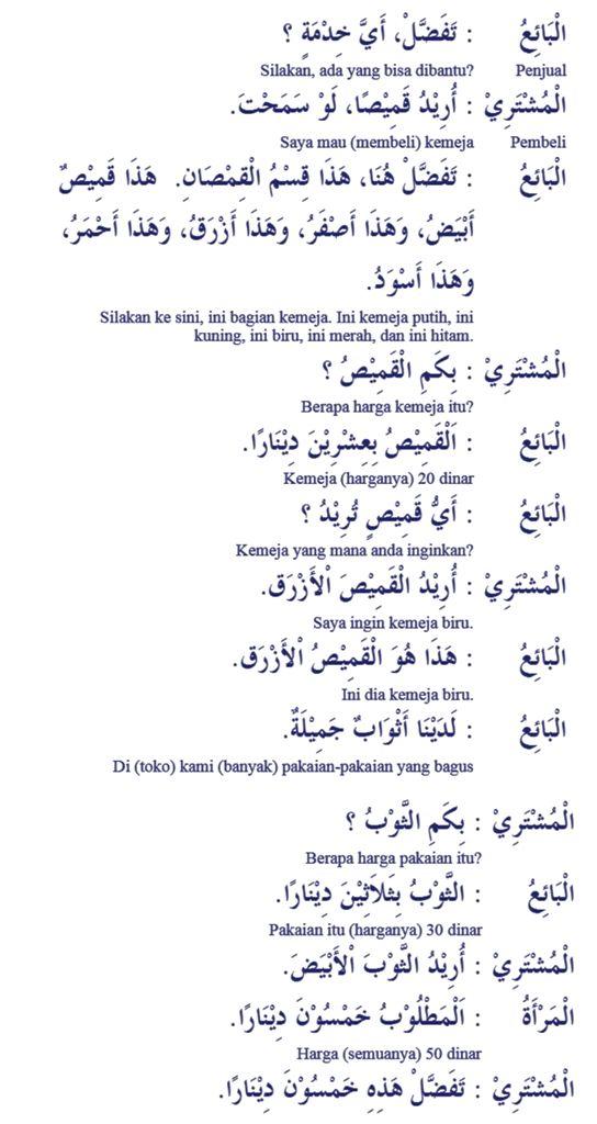 Bahasa Arab Ibu : bahasa, Percakapan, Bahasa, Tentang, Pakaian, الْمَلاَبِس, Untuk, Orang, Indonesia, Pemula, Arab,, Belajar,