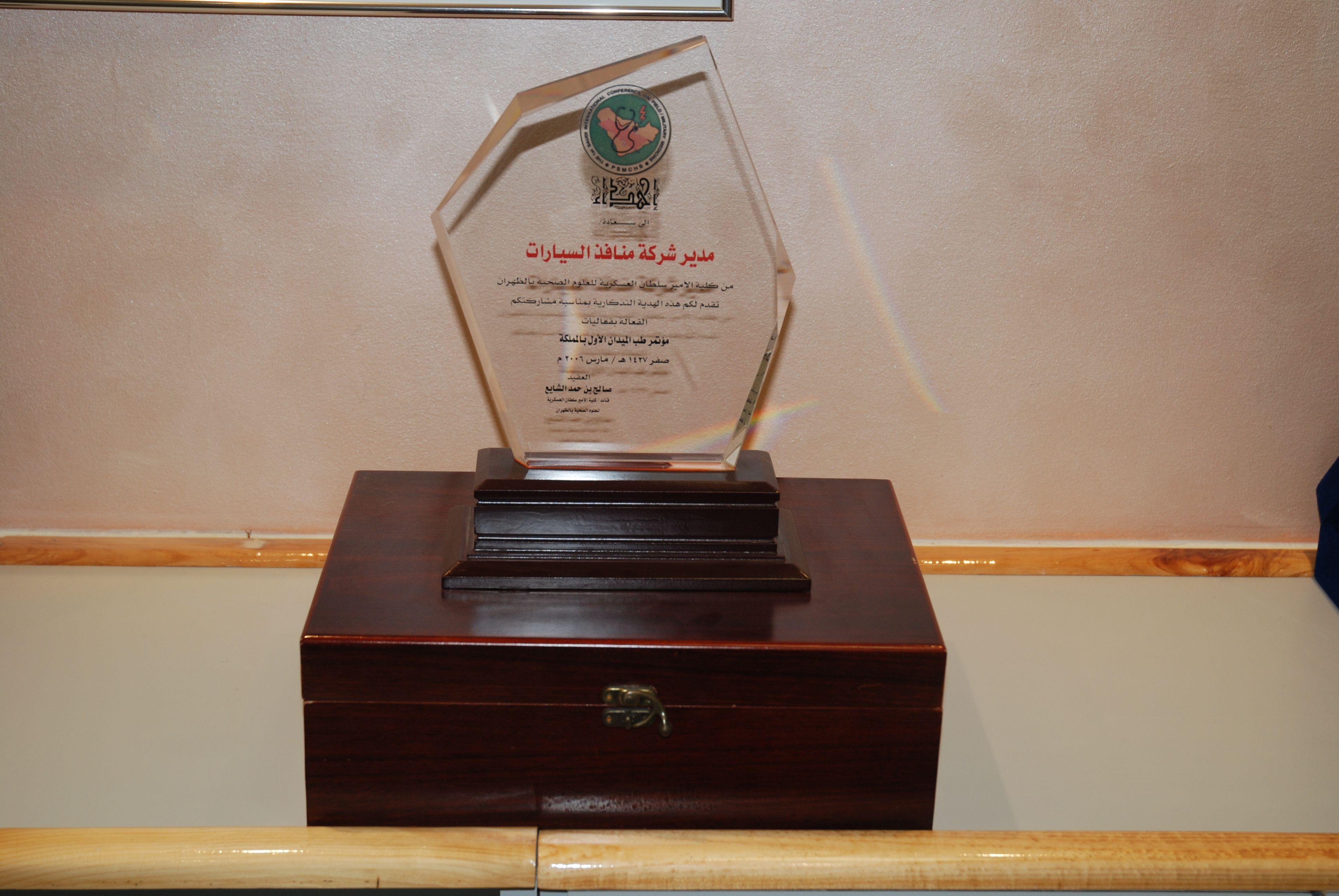 إهداء إلى مدير شركة منافذ عبد الله علي المحيني من كلية الأمير سلطان العسكرية للعلوم الصحية بالظهران وذلك للمشاركة بفعا Award Certificates Certificate Humidors