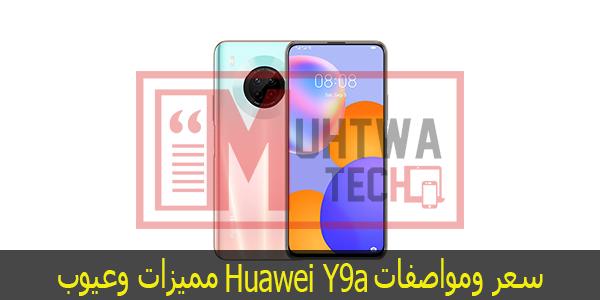 سعر ومواصفات Huawei Y9a مميزات وعيوب محتوي تك Huawei Phone Electronic Products
