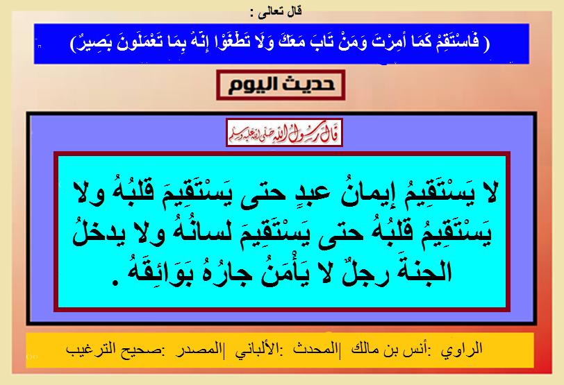لا يستقيم إيمان عبد حتى يستقيم قلبه Alhamdulillah Index Pandora Screenshot