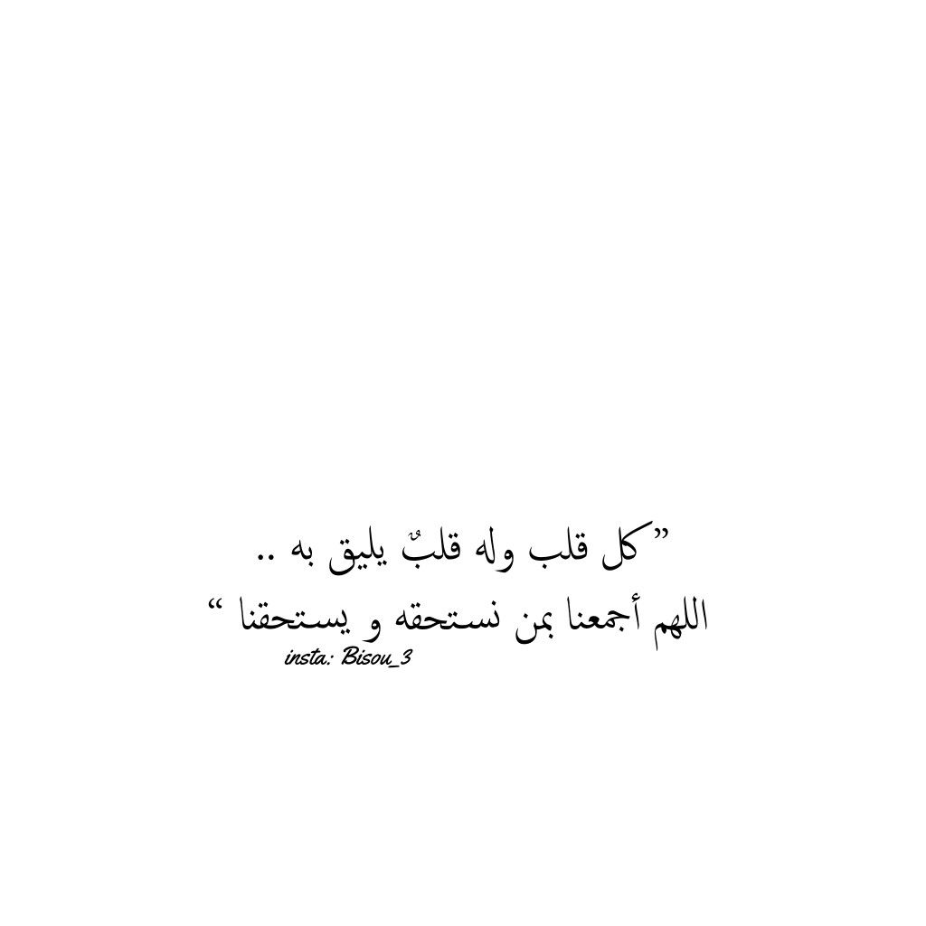 Pin By Syeℓma ۦ On كلام جميل Words Quotes Philosophy
