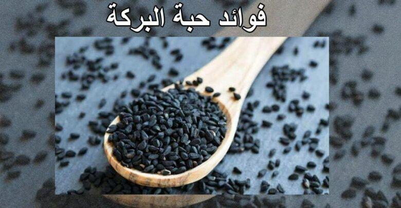 فائدة حبة البركة مع العسل للبشرة واهم الوصفات لنضارة البشرة Black Peppercorn Food Peppercorn