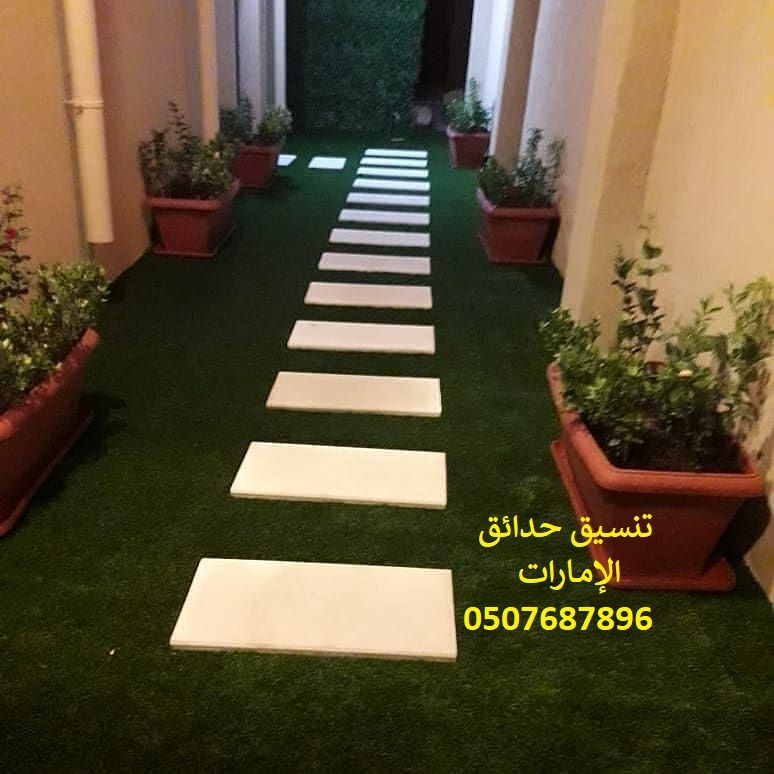 تركيب عشب صناعي الامارات ابوظبي 0507687896 تركيب مظلات حدائق ابوظبي 0507687896 Outdoor Decor Outdoor Decor
