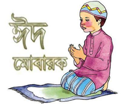 Eid Mubarak Bangla With Images Happy Eid Mubarak Eid Mubarak