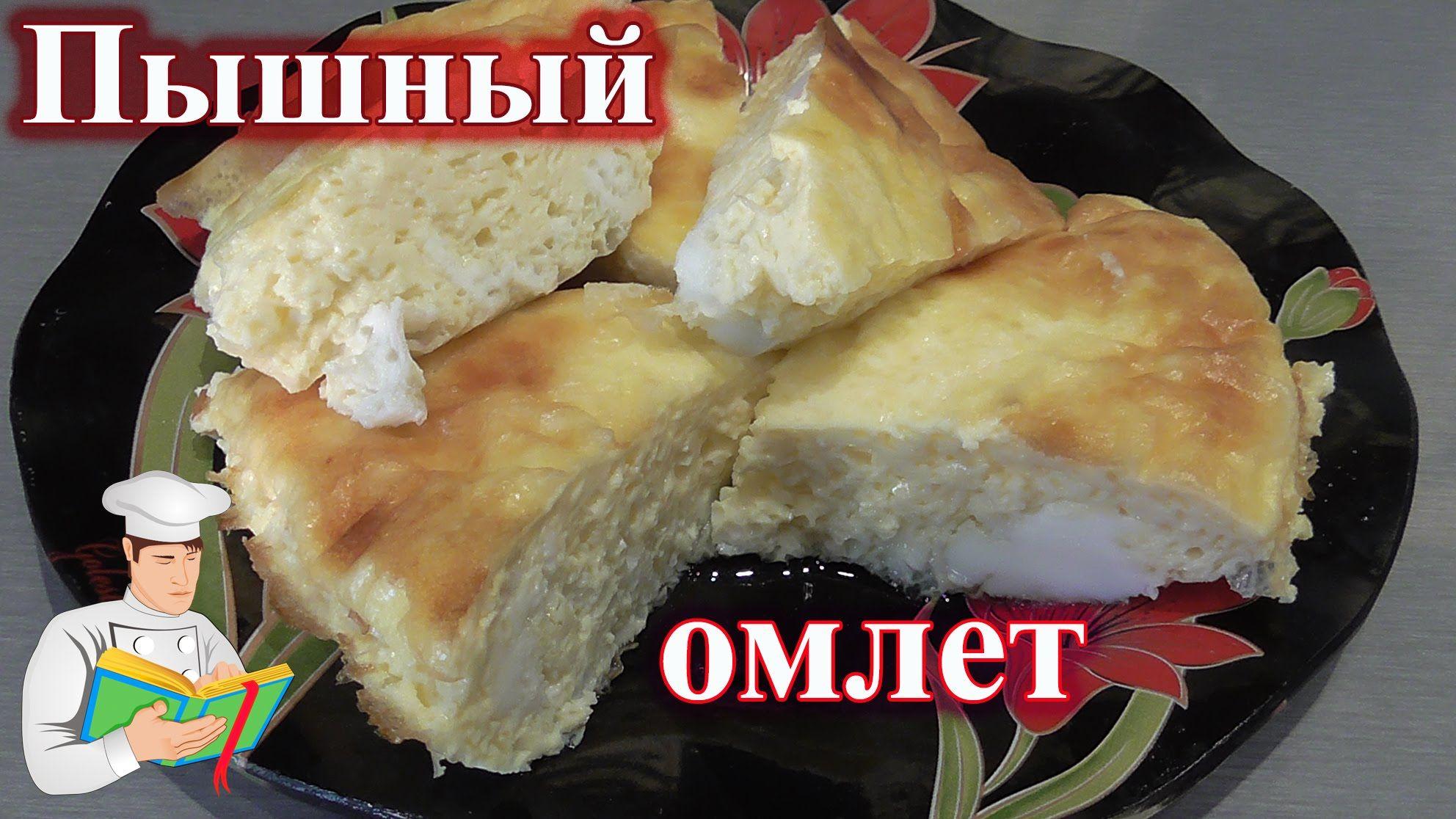 омлет рецепт с фото пышный на сковороде