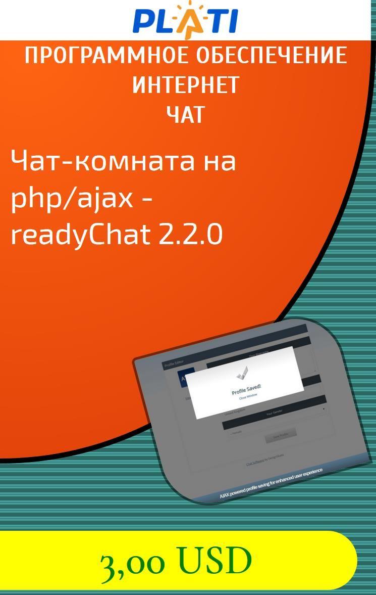 Чат-комната на php/ajax - readyChat 2.2.0 Программное обеспечение Интернет Чат