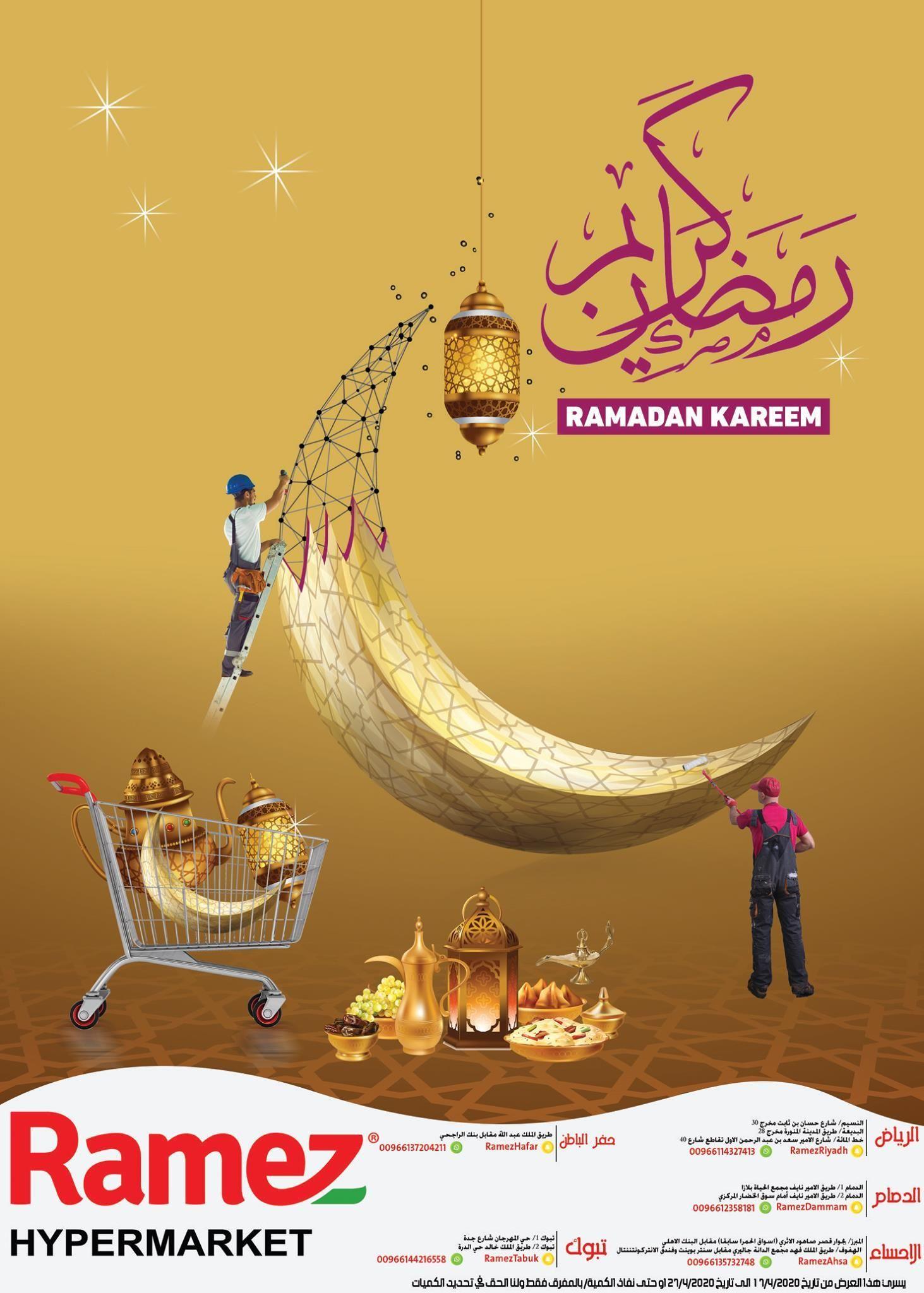 عروض رمضان عروض اسواق رامز السعودية الاسبوعية الجمعة 17 4 2020 رمضان كريم عروض اليوم Ramadan Kareem Ramadan Hypermarket