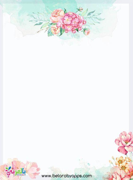اطارات للكتابة ورد تحميل اطارات 2020 جاهزة للكتابة عليها بالعربي نتعلم Paint Background Floral Poster Flower Frame